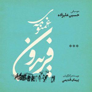 Hossein Alizadeh Peyman Ghadimi Ghamnoumeye Fereidoun 300x300 - دانلود آلبوم جدید حسین علیزاده به نام غمنومه ی فریدون