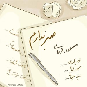 Masoud Emami Sabr Nadaram 300x300 - دانلود آهنگ جدید مسعود امامی به نام صبر ندارم