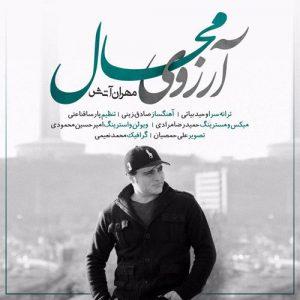 Mehran Atash Arezooye Mahal 300x300 - دانلود آهنگ جدید مهران آتش به نام آرزوی محال