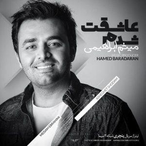 Meisam Ebrahimi Asheghet Shodam 300x300 - دانلود آهنگ جدید میثم ابراهیمی به نام عاشقت شدم