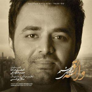 Meysam Ebrahimi Vase To 300x300 - دانلود آهنگ جدید میثم ابراهیمی به نام واسه تو