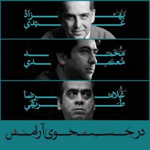 Mohammad Motamedi Dar Jostojooye Aramesh 300x300 - دانلود آهنگ جدید محمد معتمدی به نام در جستجوی آرامش