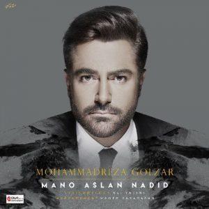 Mohammadreza Golzar Mano Aslan Nadid 300x300 - دانلود آهنگ جدید محمدرضا گلزار به نام منو اصلا ندید