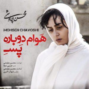 Mohsen Chavoshi Havam Dobare Pase 300x300 - دانلود آهنگ جدید محسن چاوشی به نام هوام دوباره پسه
