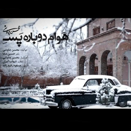 Mohsen Chavoshi Havam Dobare Pase Video - دانلود ویدیو جدید محسن چاوشی به نام هوام دوباره پسه
