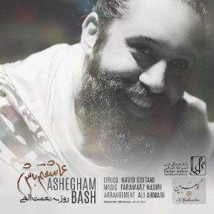 Roozbeh Nematollahi Ashegham Bash 300x300 - دانلود آهنگ جدید روزبه نعمت اللهی به نام عاشقم باش