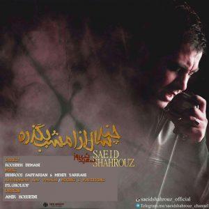 Saeid Shahrouz Chand Saal Az Emshab Begzare Remix 300x300 - دانلود آهنگ جدید سعید شهروز به نام چند سال از امشب بگذره