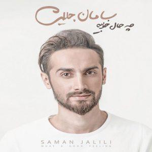 Saman Jalili Che Hale Khobie 300x300 - دانلود آلبوم جدید سامان جلیلی به نام چه حال خوبیه