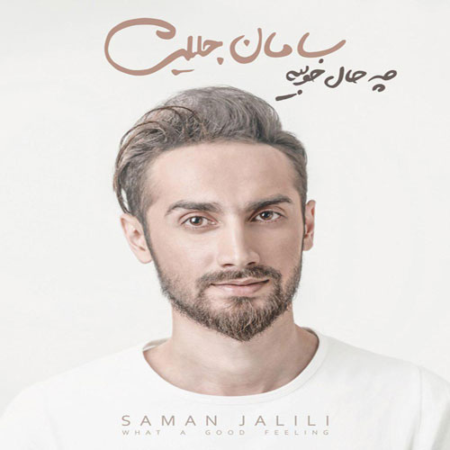 دانلود آلبوم جدید سامان جلیلی به نام چه حال خوبیه