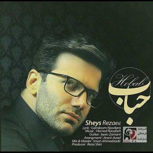 Sheys Rezaei Hobab 300x300 - دانلود آهنگ جدید شیث رضایی به نام حباب