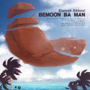 Siamak Abbasi Bemon Ba Man 300x300 - دانلود آهنگ جدید سیامک عباسی به نام بمون با من