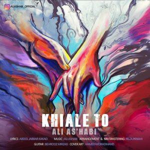 Ali Ashabi Khiale To 300x300 - دانلود آهنگ جدید علی اصحابی به نام خیال تو