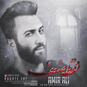 Amir Ali Noghte Zaf 300x300 - دانلود آهنگ جدید امیرعلی به نام نقطه ضعف