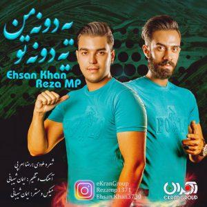 Ehsan Khan Reza Mp Yedone Man Yedone To 300x300 - دانلود آهنگ جدید احسان خان و رضا ام پی به نام یه دونه من یه دونه تو
