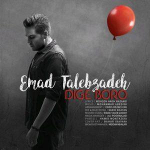 Emad Talebzadeh Dige Boro 300x300 - دانلود آهنگ جدید عماد طالب زاده به نام دیگه برو
