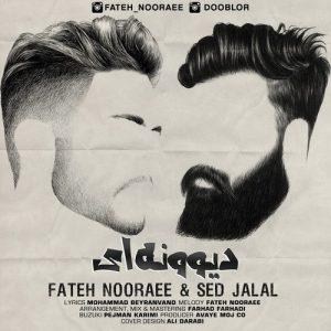 Fateh Nooraee Sed Jalal Divoonei 300x300 - دانلود آهنگ جدید فاتح نورایی و سید جلال به نام دیوونه ای