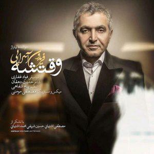 Fereydoun Asraei Vaghtesheh 300x300 - دانلود آهنگ جدید فریدون آسرایی به نام وقتشه
