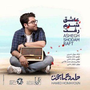 Hamed Homayoun Ashegh Shodam Raft 300x300 - دانلود آهنگ جدید حامد همایون به نام عاشق شدم رفت