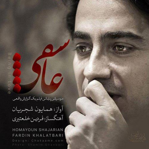 Homayoun Shajarian Asheghi - عاشقی از همایون شجریان