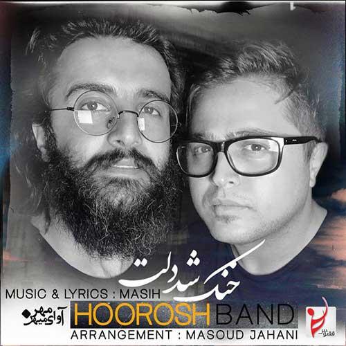 Hoorosh Band Khonak Shod Delet - خنک شد دلت از هوروش باند