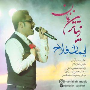 Iman Fallah Zibatarin Zaman 300x300 - دانلود آهنگ جدید ایمان فلاح به نام زیباترین زمان