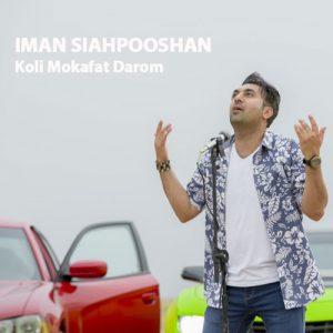 Iman Siahpooshan Koli Mokafat Darom Video 300x300 - دانلود ویدیو جدید ایمان سیاهپوشان به نام کلی مکافات داروم