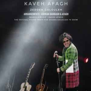 Kaveh Afagh Zeddeh Golouleh 300x300 - دانلود آهنگ جدید کاوه آفاق به نام ضد گلوله