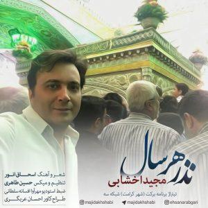 Majid Akhshabi Nazre Har Saal 300x300 - دانلود آهنگ جدید مجید اخشابی به نام نذر هر سال