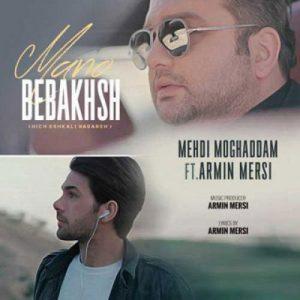Mehdi Moghaddam Ft. Armin Mersi Mano Bebakhsh 300x300 - دانلود آهنگ جدید مهدی مقدم به همراهی آرمین مرسی به نام منو ببخش