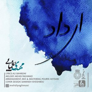 Mehdi Yaghmaei Ey Dad 300x300 - دانلود آهنگ جدید مهدی یغمایی به نام ای داد