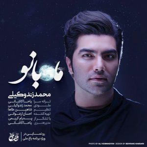 Mohammad Zand Vakili Mah Banoo 300x300 - دانلود آهنگ جدید محمد زند وکیلی به نام ماه بانو