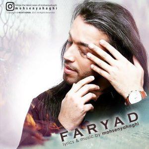 Mohsen Yahaghi Faryad 300x300 - دانلود آهنگ جدید محسن یاحقی به نام فریاد