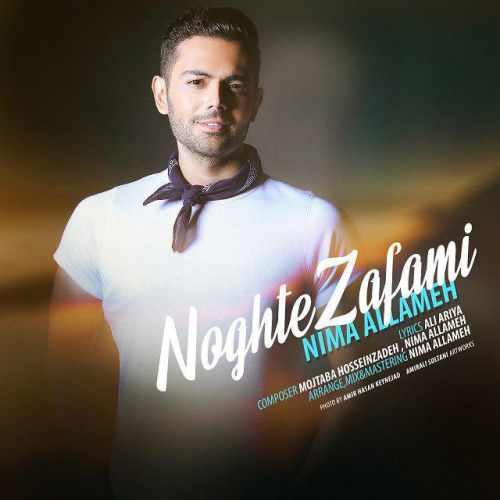 Nima Allameh Noghte Zafami - نقطه ضعفمی از نیما علامه