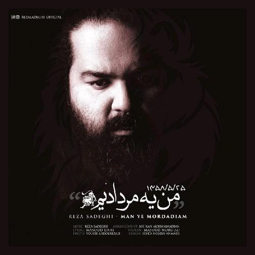 Reza Sadeghi Man Ye Mordadiam - دانلود آهنگ جدید رضا صادقی به نام من یه مردادیم