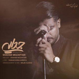 Shahab Mozaffari Jodaei 300x300 - دانلود آهنگ جدید شهاب مظفری به نام جدایی