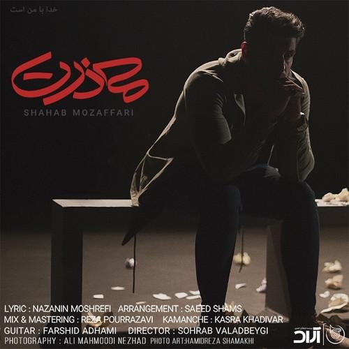 Shahab Mozaffari Mazerat - دانلود آهنگ جدید شهاب مظفری به نام معذرت