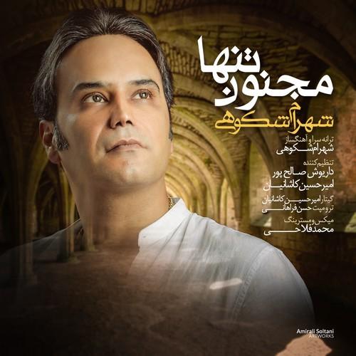 Shahram Shokoohi Majnoone Tanha - دانلود آهنگ جدید شهرام شکوهی به نام مجنون تنها