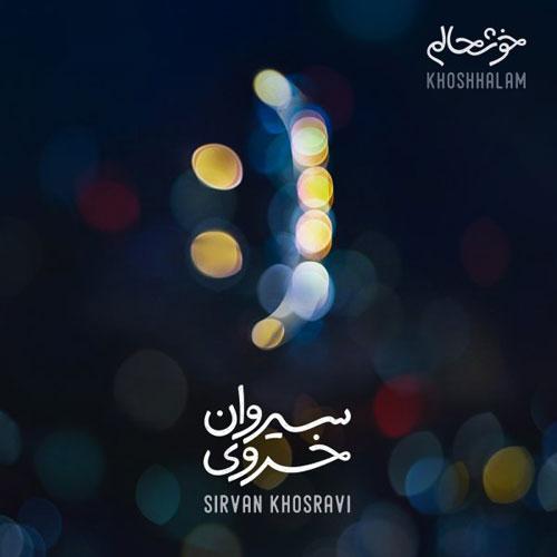 Sirvan Khosravi Khoshhalam - دانلود آهنگ جدید سیروان خسروی به نام خوشحالم
