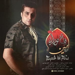 Fateh Nooraee Salam Agha Hosseinam 300x300 - دانلود آهنگ جدید فاتح نورایی به نام سلام آقا حسینم