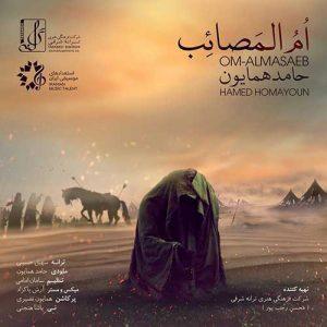 Hamed Homayoun Om Almasaeb 300x300 - دانلود آهنگ جدید حامد همایون به نام ام المصائب
