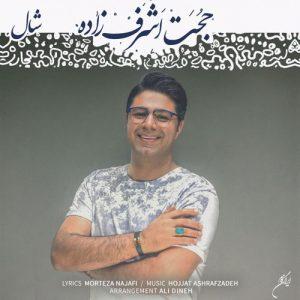 Hojjat Ashrafzadeh Shaal 300x300 - دانلود آهنگ جدید حجت اشرف زاده به نام شال
