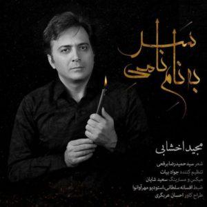 Majid Akhshabi Be Name Namiye Sar 300x300 - دانلود آهنگ جدید مجید اخشابی به نام به نام نامی سر