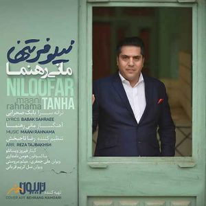 Mani Rahnama Niloofar Tanha 300x300 - دانلود آهنگ جدید مانی رهنما به نام نیلوفر تنها