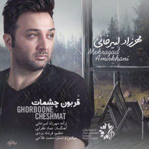 Mehrzad Amirkhani Ghorboone Cheshmat 300x300 - دانلود آهنگ جدید مهرزاد امیرخانی به نام قربون چشمات