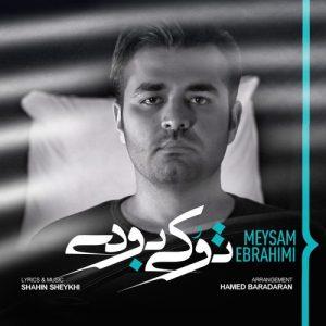Meysam Ebrahimi To Ki Boodi 300x300 - دانلود آهنگ جدید میثم ابراهیمی به نام تو کی بودی