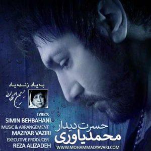 Mohammad Yavari Hasrate Didar 300x300 - دانلود آهنگ جدید محمد یاوری به نام حسرت دیدار