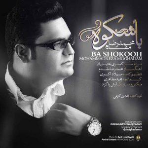 Mohammadreza Moghaddam Ba Shokooh 300x300 - دانلود آهنگ جدید محمدرضا مقدم به نام باشکوه