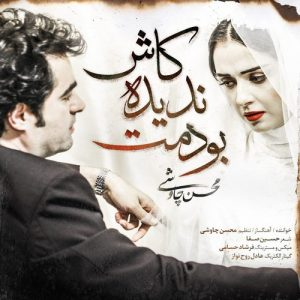 Mohsen Chavoshi Kash Nadideh Boodamet 300x300 - دانلود آهنگ جدید محسن چاوشی به نام کاش ندیده بودمت