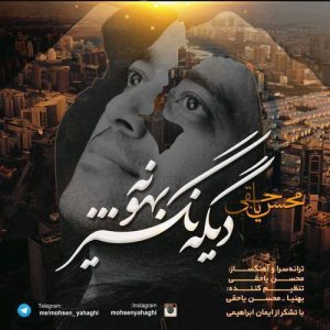 Mohsen Yahaghi Dige Nagir Bahoone 300x300 - دانلود آهنگ جدید محسن یاحقی به نام دیگه نگیر بهونه