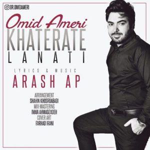 Omid Ameri Khaterate Lanati 300x300 - دانلود آهنگ جدید امید عامری به نام خاطرات لعنتی